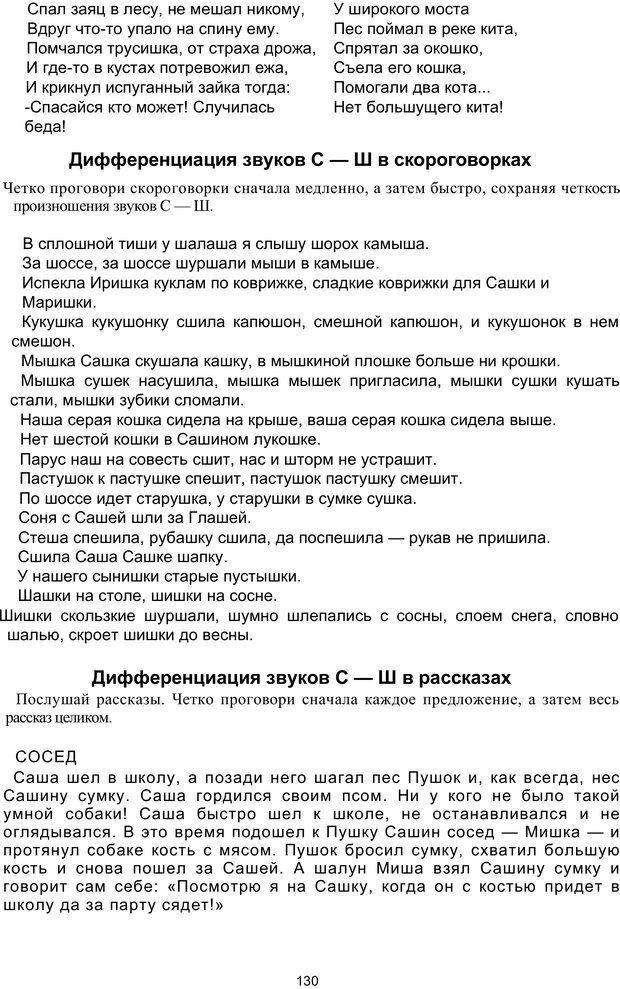 PDF. Логопедическая энциклопедия. Без автора . Страница 129. Читать онлайн