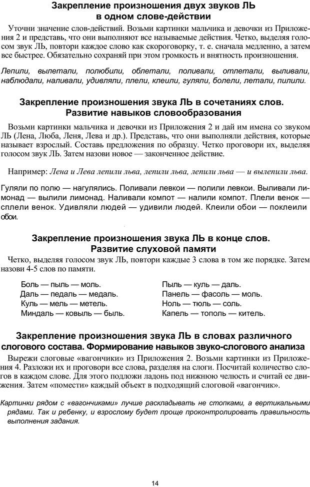 PDF. Логопедическая энциклопедия. Без автора . Страница 13. Читать онлайн