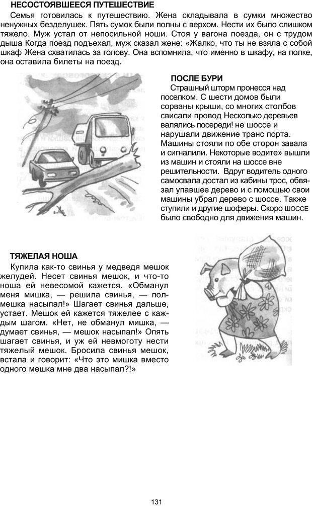 PDF. Логопедическая энциклопедия. Без автора . Страница 130. Читать онлайн