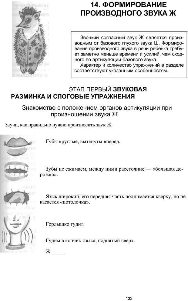 PDF. Логопедическая энциклопедия. Без автора . Страница 131. Читать онлайн