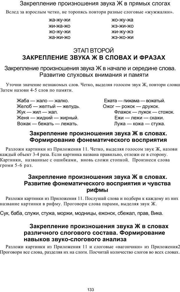 PDF. Логопедическая энциклопедия. Без автора . Страница 132. Читать онлайн