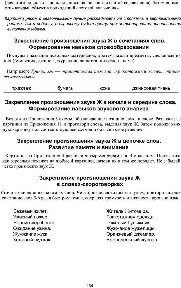 PDF. Логопедическая энциклопедия. Без автора . Страница 133. Читать онлайн
