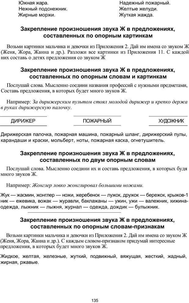 PDF. Логопедическая энциклопедия. Без автора . Страница 134. Читать онлайн