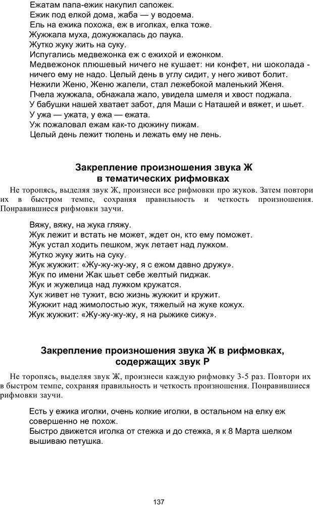 PDF. Логопедическая энциклопедия. Без автора . Страница 136. Читать онлайн