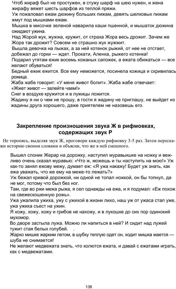 PDF. Логопедическая энциклопедия. Без автора . Страница 137. Читать онлайн