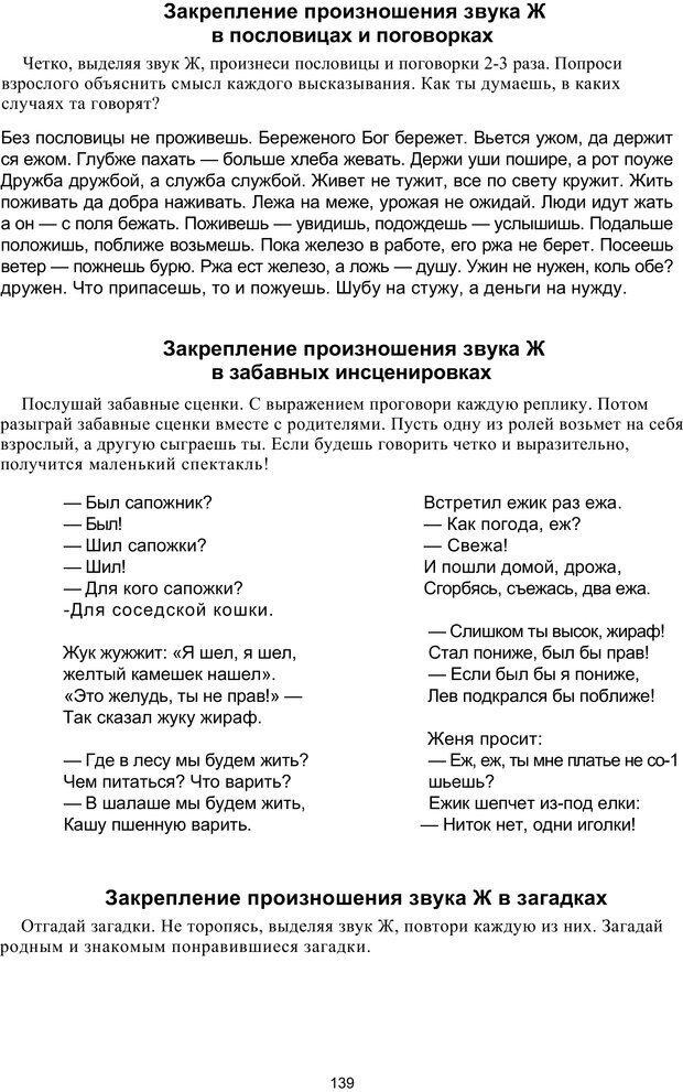 PDF. Логопедическая энциклопедия. Без автора . Страница 138. Читать онлайн