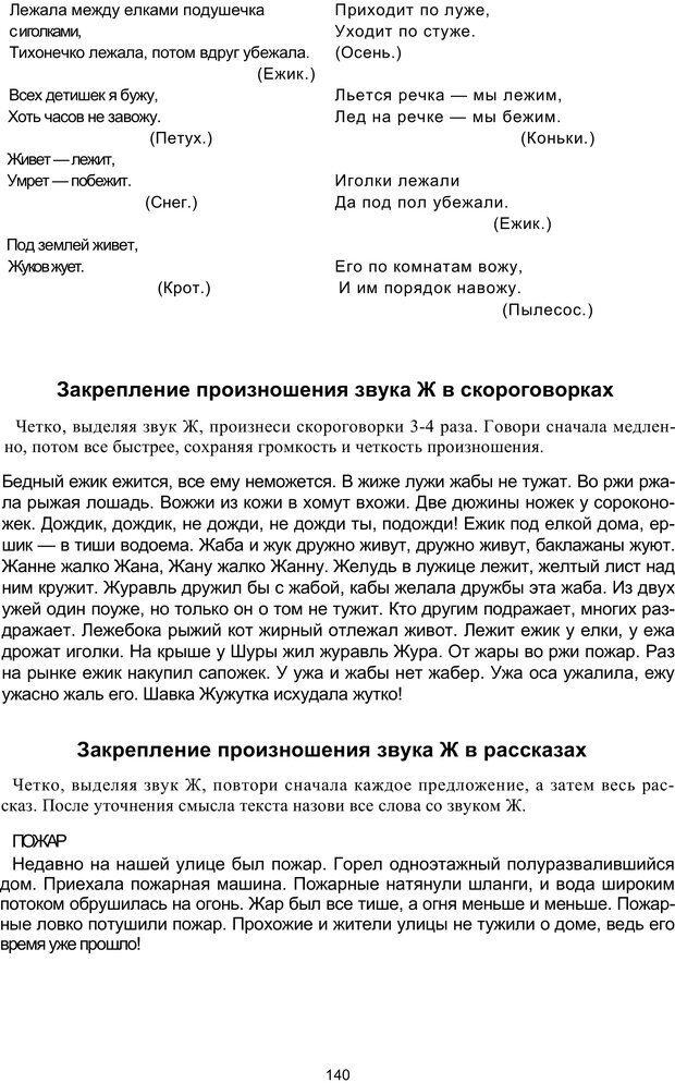 PDF. Логопедическая энциклопедия. Без автора . Страница 139. Читать онлайн