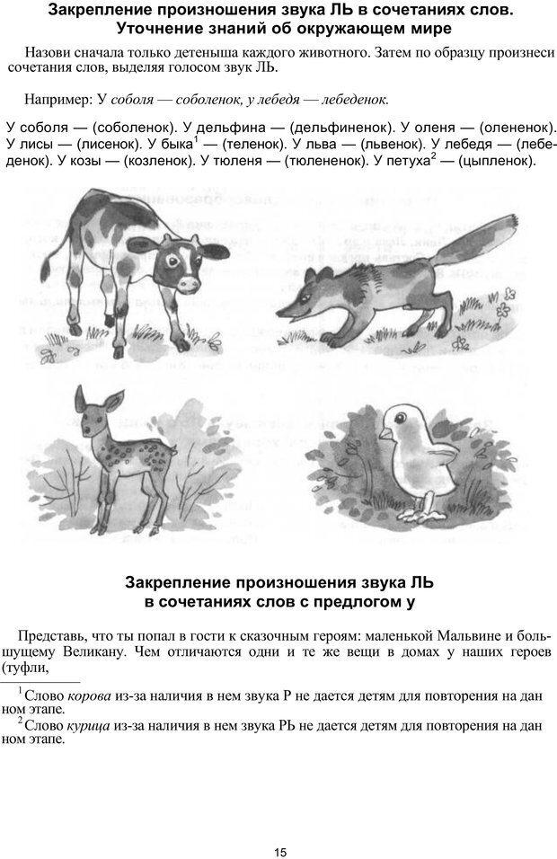 PDF. Логопедическая энциклопедия. Без автора . Страница 14. Читать онлайн