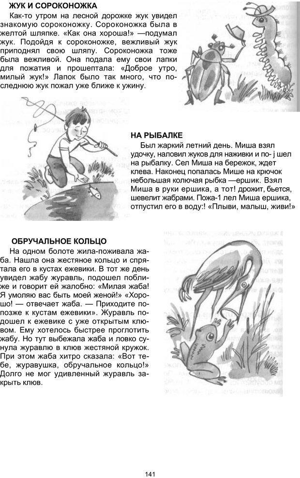 PDF. Логопедическая энциклопедия. Без автора . Страница 140. Читать онлайн