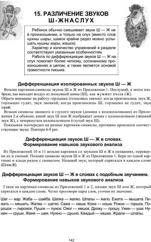 PDF. Логопедическая энциклопедия. Без автора . Страница 141. Читать онлайн