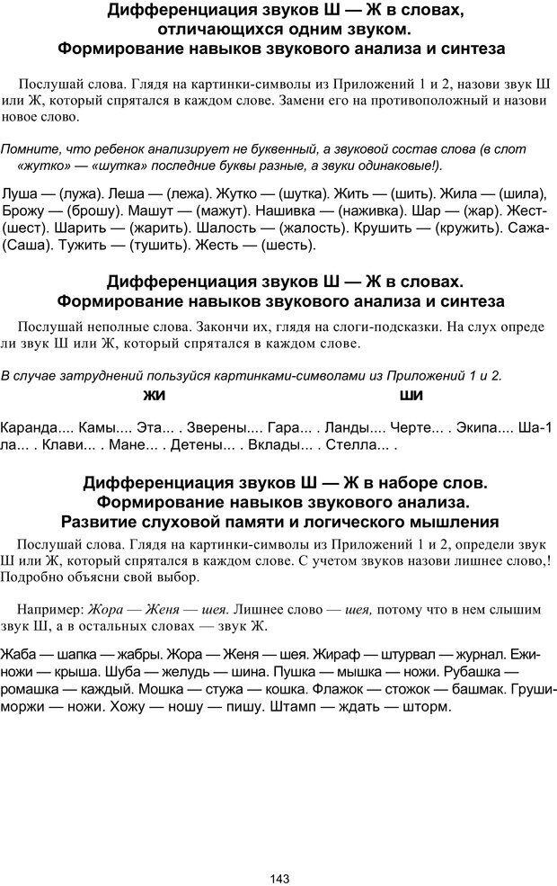 PDF. Логопедическая энциклопедия. Без автора . Страница 142. Читать онлайн