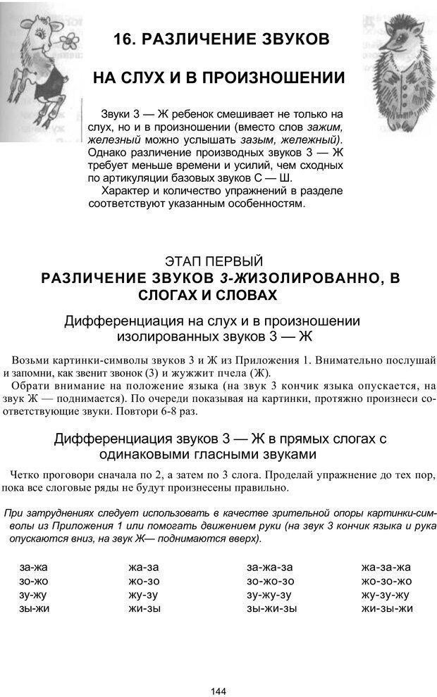 PDF. Логопедическая энциклопедия. Без автора . Страница 143. Читать онлайн