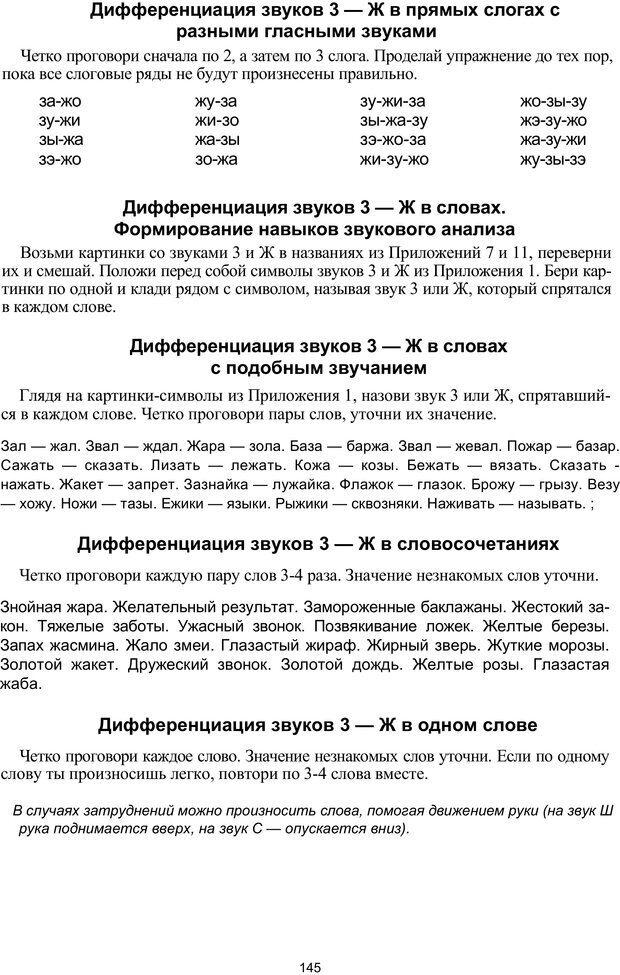 PDF. Логопедическая энциклопедия. Без автора . Страница 144. Читать онлайн