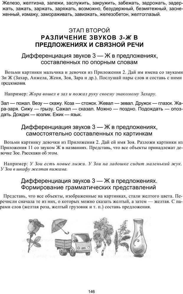 PDF. Логопедическая энциклопедия. Без автора . Страница 145. Читать онлайн