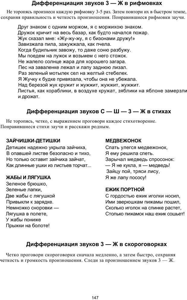 PDF. Логопедическая энциклопедия. Без автора . Страница 146. Читать онлайн