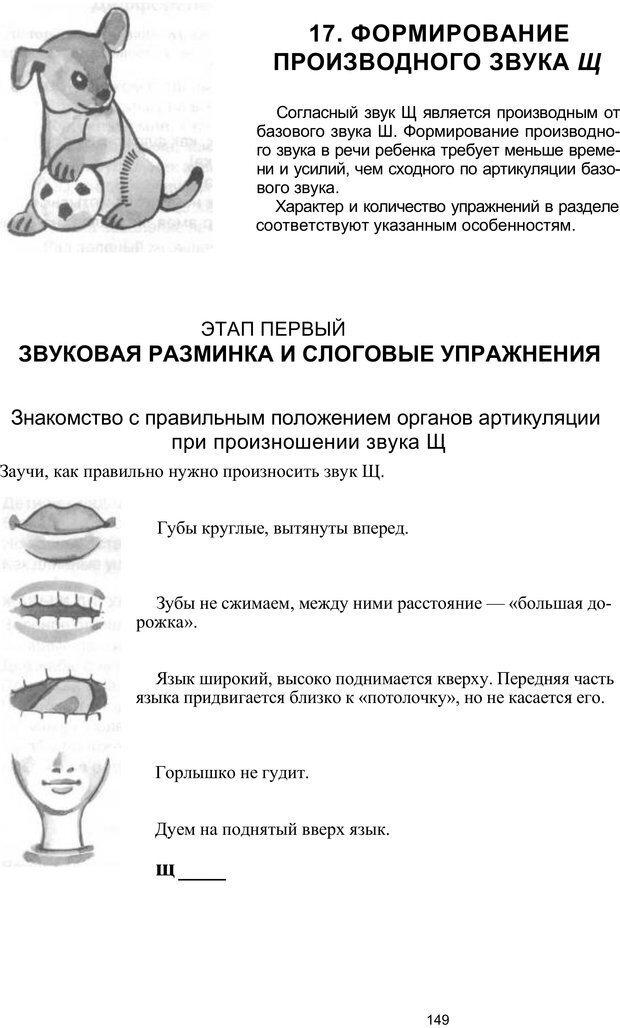PDF. Логопедическая энциклопедия. Без автора . Страница 148. Читать онлайн