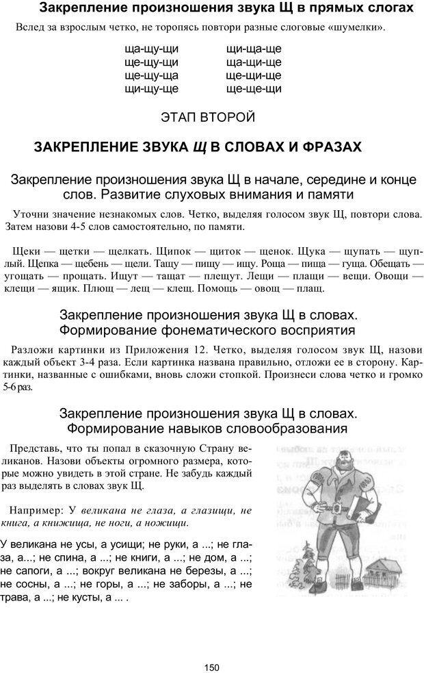 PDF. Логопедическая энциклопедия. Без автора . Страница 149. Читать онлайн