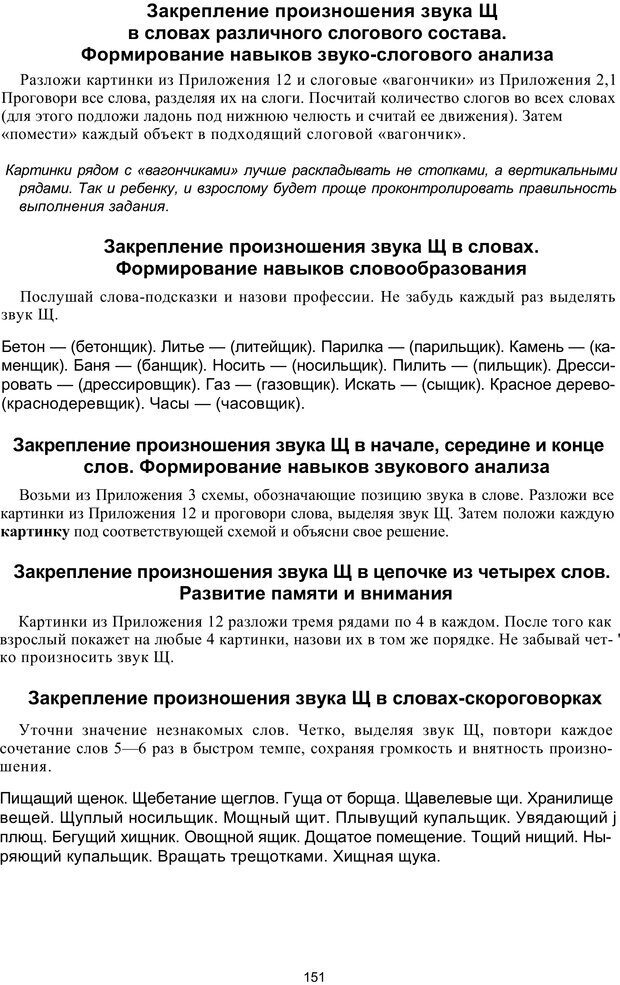 PDF. Логопедическая энциклопедия. Без автора . Страница 150. Читать онлайн