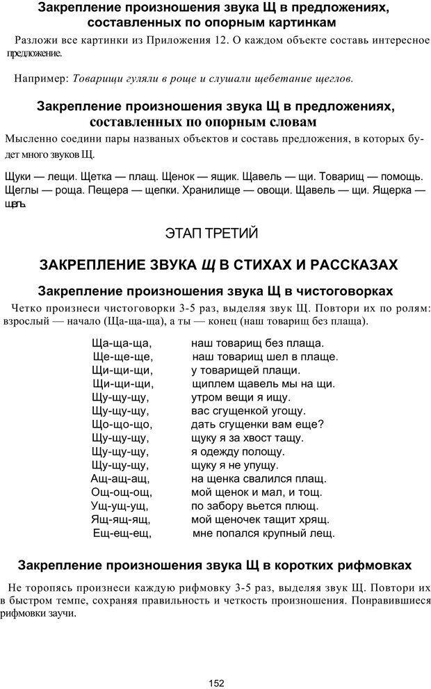 PDF. Логопедическая энциклопедия. Без автора . Страница 151. Читать онлайн