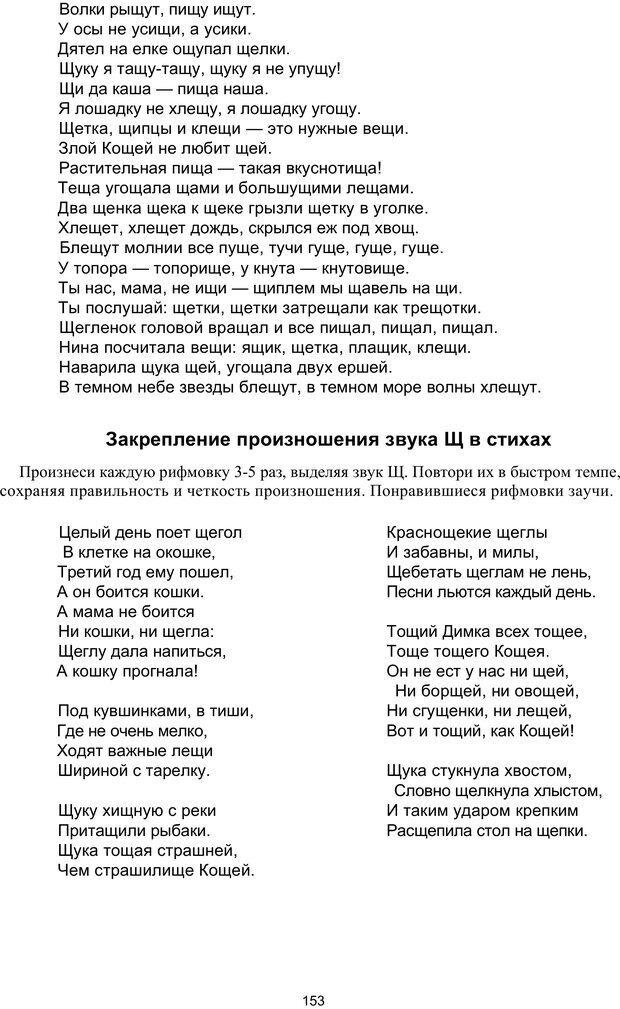 PDF. Логопедическая энциклопедия. Без автора . Страница 152. Читать онлайн