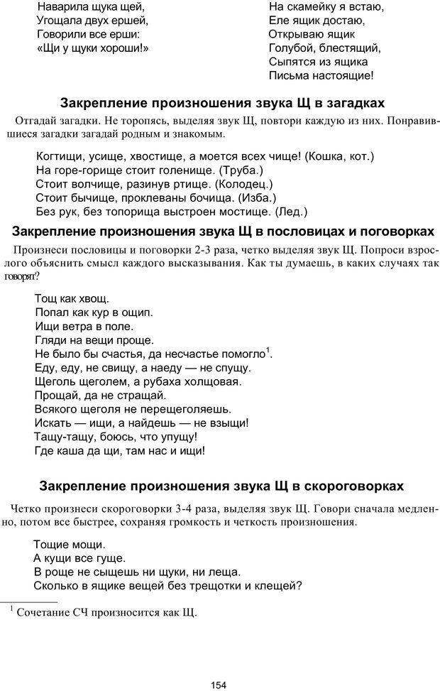 PDF. Логопедическая энциклопедия. Без автора . Страница 153. Читать онлайн