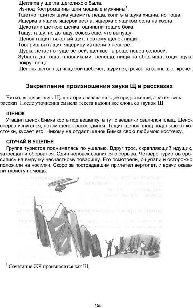 PDF. Логопедическая энциклопедия. Без автора . Страница 154. Читать онлайн