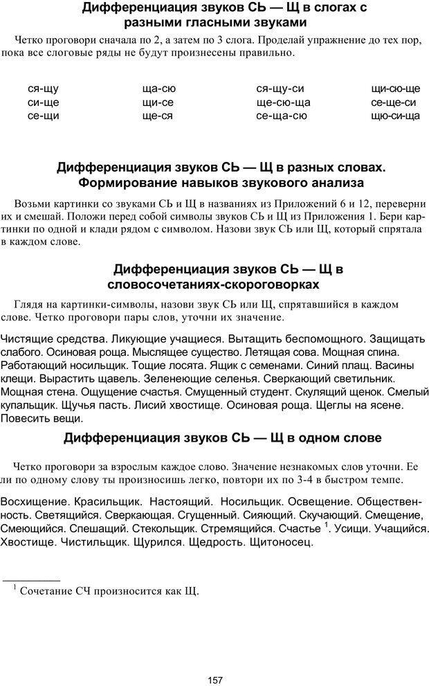 PDF. Логопедическая энциклопедия. Без автора . Страница 156. Читать онлайн