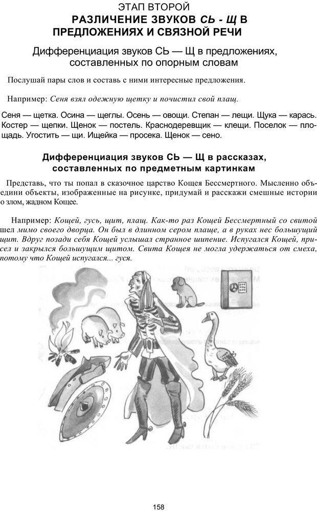 PDF. Логопедическая энциклопедия. Без автора . Страница 157. Читать онлайн