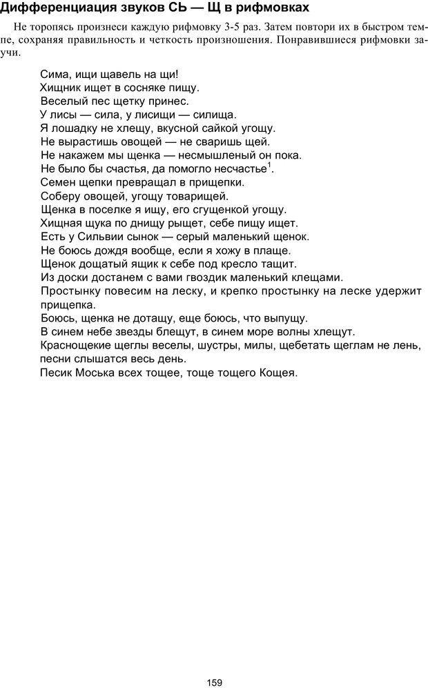 PDF. Логопедическая энциклопедия. Без автора . Страница 158. Читать онлайн