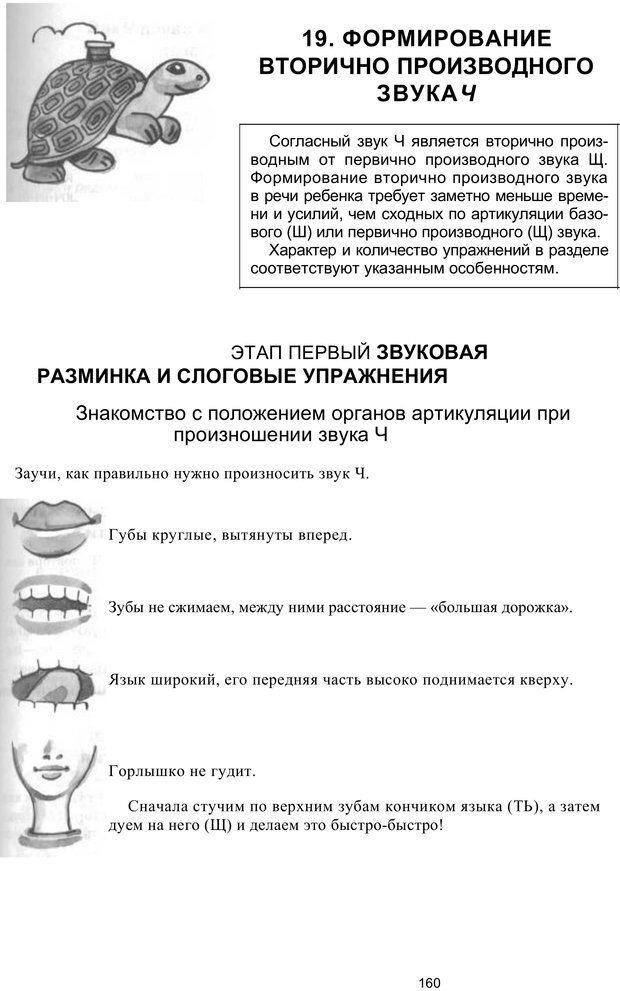 PDF. Логопедическая энциклопедия. Без автора . Страница 159. Читать онлайн