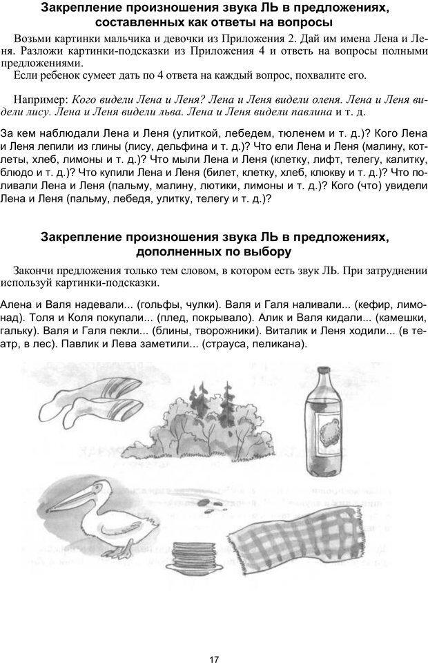 PDF. Логопедическая энциклопедия. Без автора . Страница 16. Читать онлайн