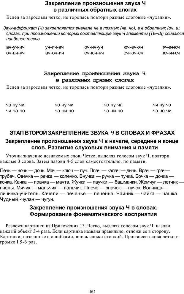 PDF. Логопедическая энциклопедия. Без автора . Страница 160. Читать онлайн