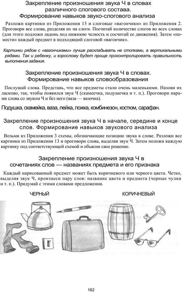 PDF. Логопедическая энциклопедия. Без автора . Страница 161. Читать онлайн