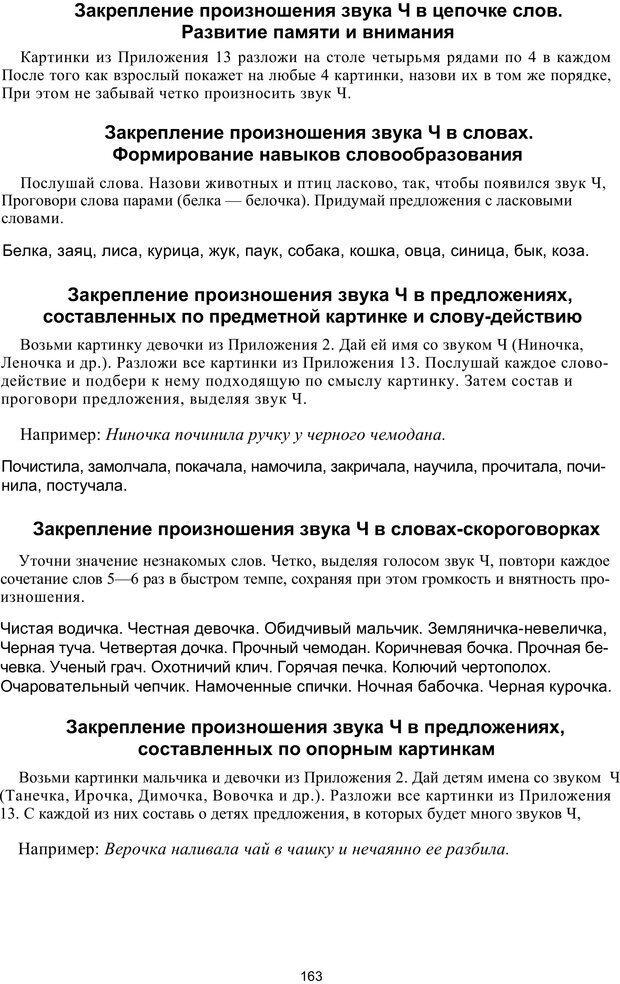 PDF. Логопедическая энциклопедия. Без автора . Страница 162. Читать онлайн