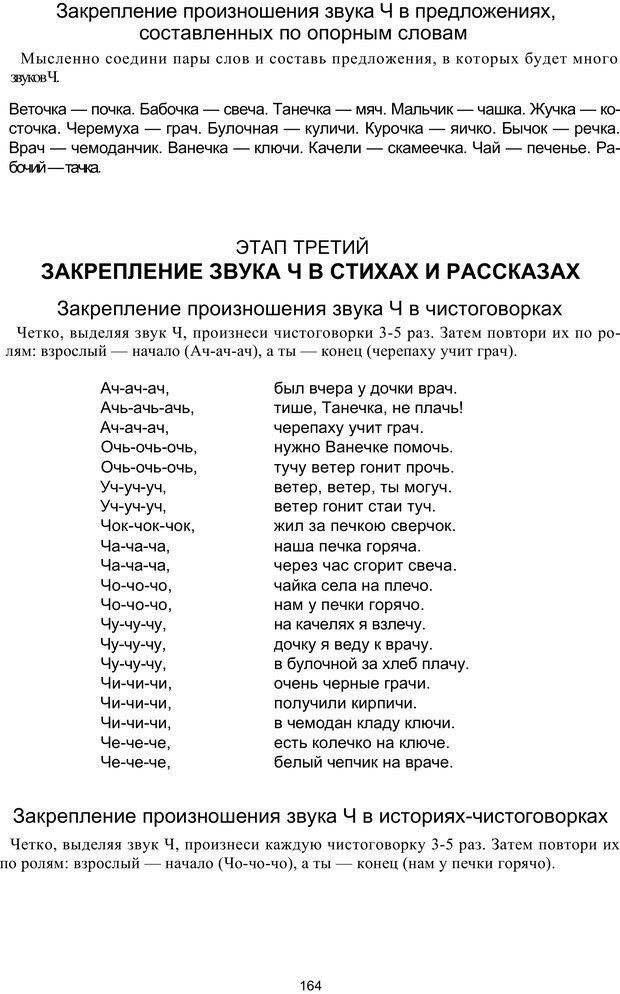 PDF. Логопедическая энциклопедия. Без автора . Страница 163. Читать онлайн