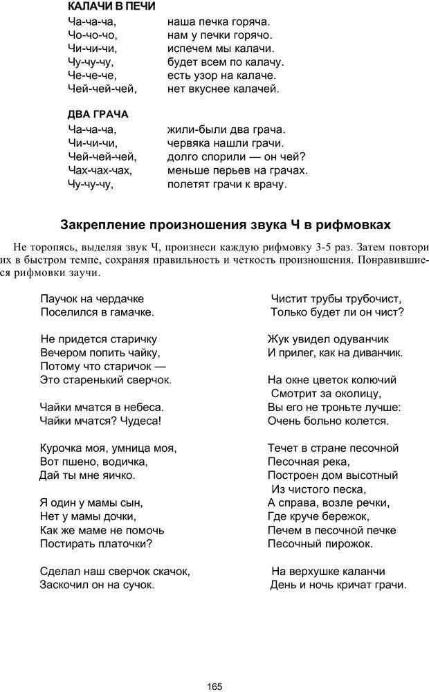 PDF. Логопедическая энциклопедия. Без автора . Страница 164. Читать онлайн