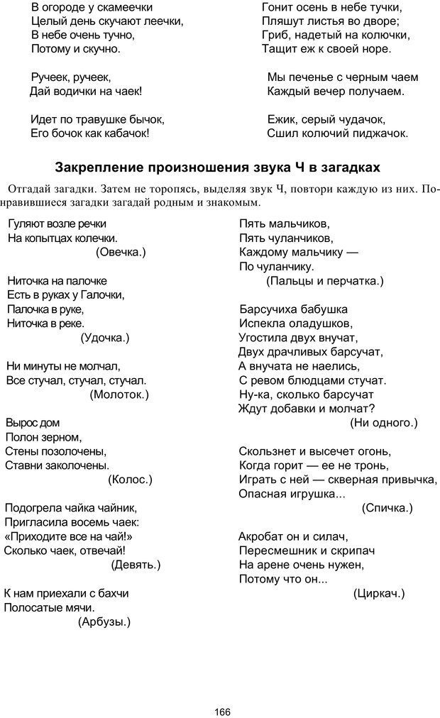 PDF. Логопедическая энциклопедия. Без автора . Страница 165. Читать онлайн
