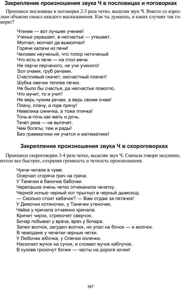 PDF. Логопедическая энциклопедия. Без автора . Страница 166. Читать онлайн