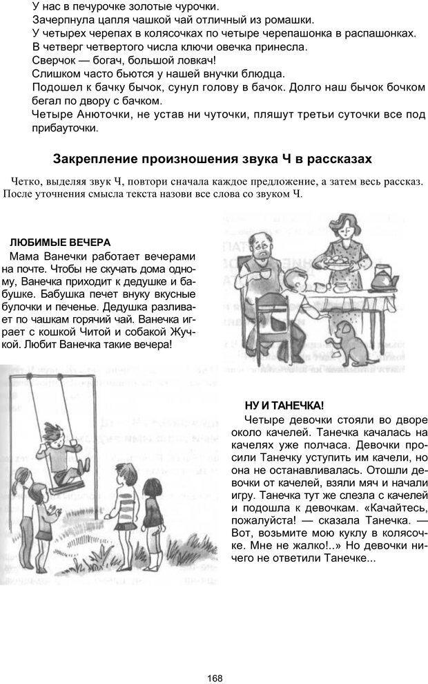 PDF. Логопедическая энциклопедия. Без автора . Страница 167. Читать онлайн