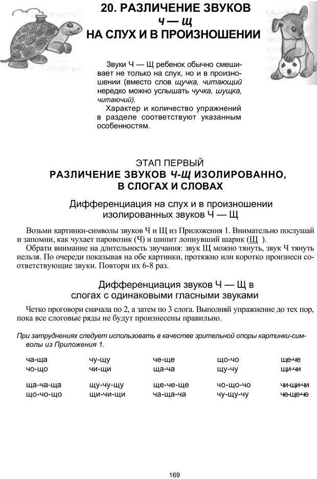 PDF. Логопедическая энциклопедия. Без автора . Страница 168. Читать онлайн