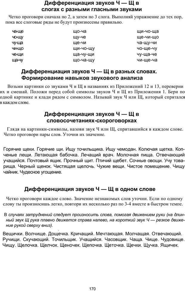 PDF. Логопедическая энциклопедия. Без автора . Страница 169. Читать онлайн