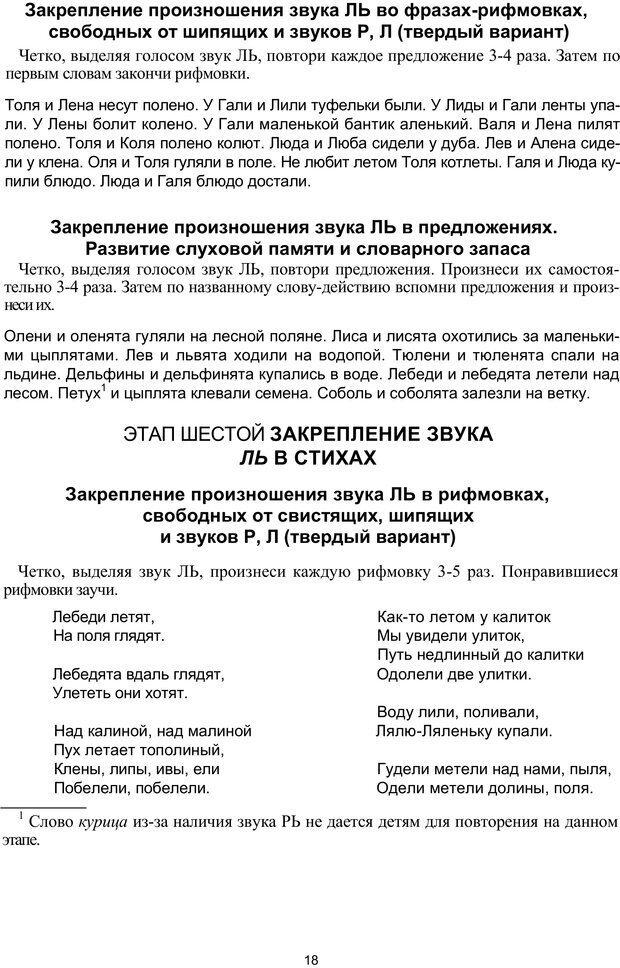 PDF. Логопедическая энциклопедия. Без автора . Страница 17. Читать онлайн