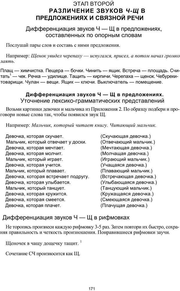 PDF. Логопедическая энциклопедия. Без автора . Страница 170. Читать онлайн