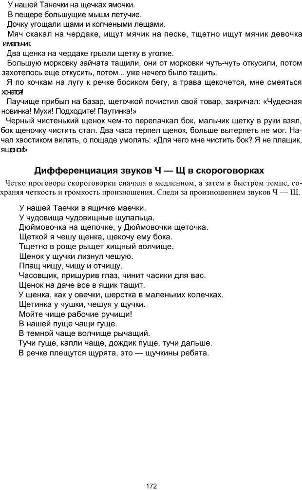 PDF. Логопедическая энциклопедия. Без автора . Страница 171. Читать онлайн