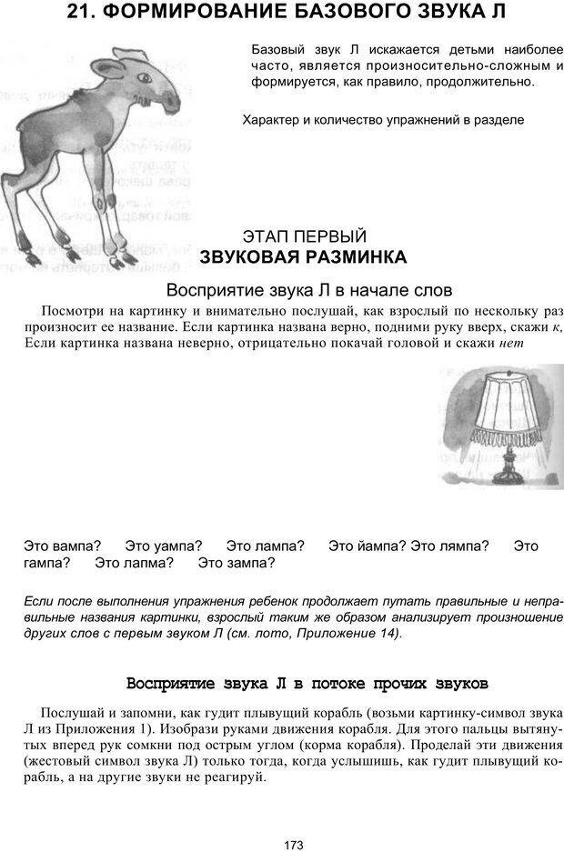 PDF. Логопедическая энциклопедия. Без автора . Страница 172. Читать онлайн