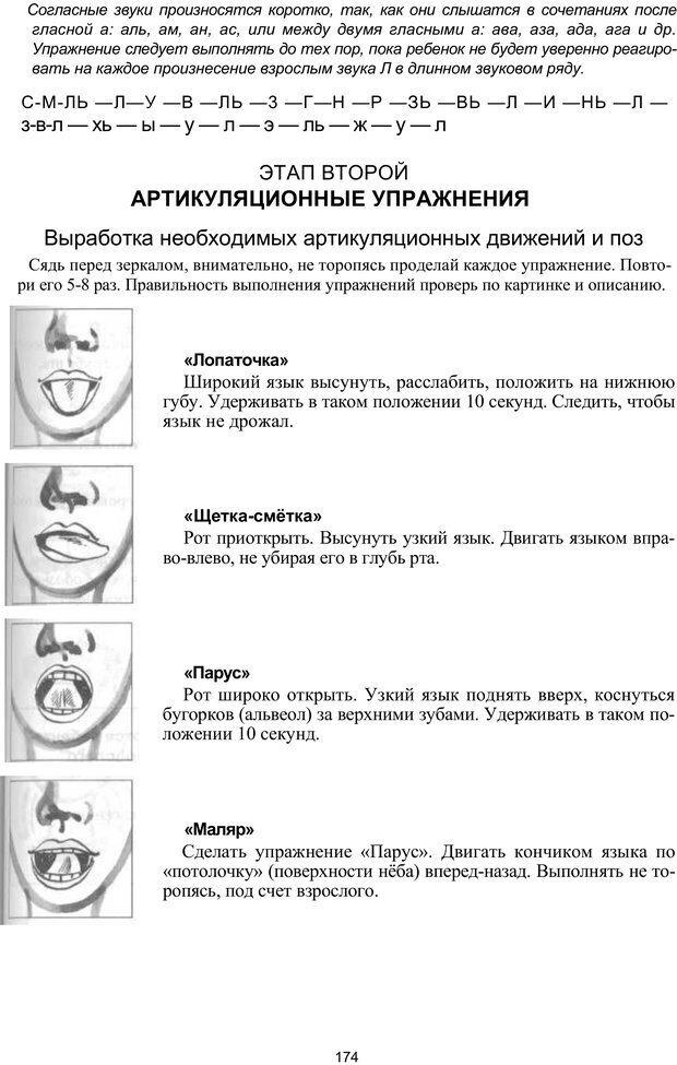 PDF. Логопедическая энциклопедия. Без автора . Страница 173. Читать онлайн