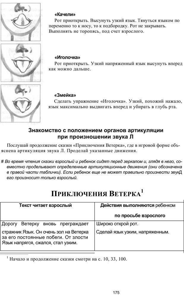 PDF. Логопедическая энциклопедия. Без автора . Страница 174. Читать онлайн