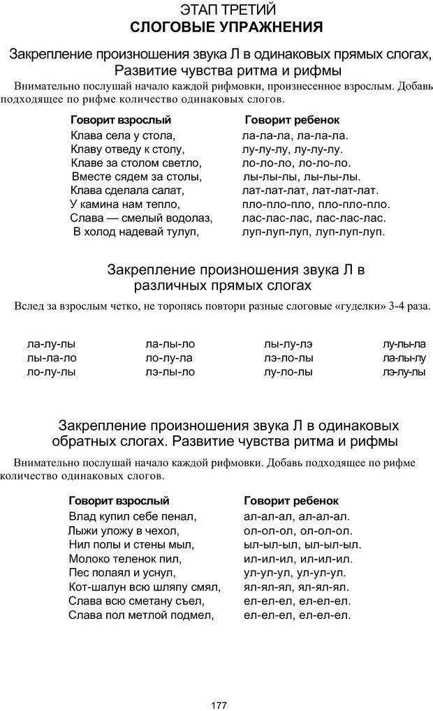 PDF. Логопедическая энциклопедия. Без автора . Страница 176. Читать онлайн