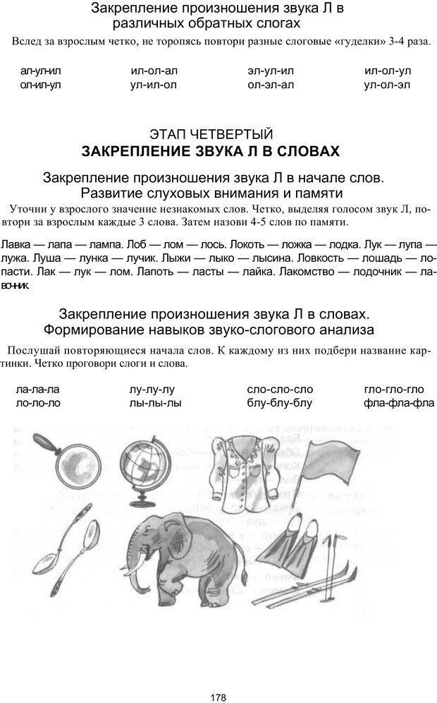PDF. Логопедическая энциклопедия. Без автора . Страница 177. Читать онлайн