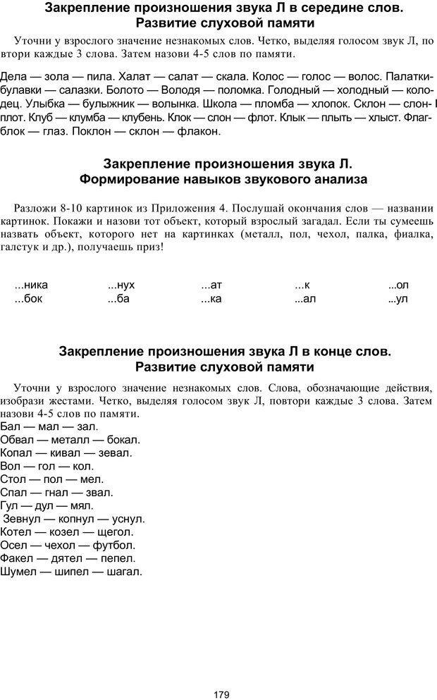 PDF. Логопедическая энциклопедия. Без автора . Страница 178. Читать онлайн